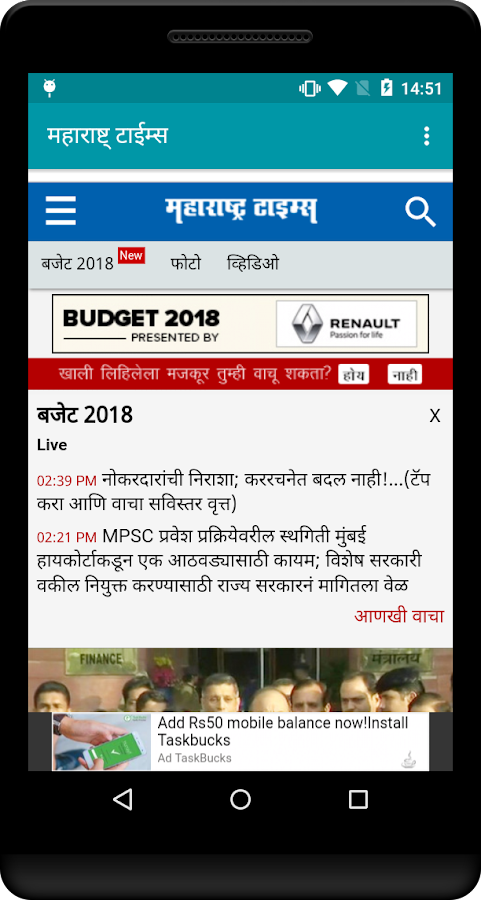 ALL Marathi Newspapers 1 2 APK Download - Android News & Magazines Apps
