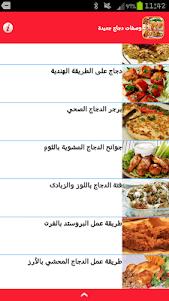 وصفات  الدجاج سهلة  وجديدة 6.0 screenshot 1