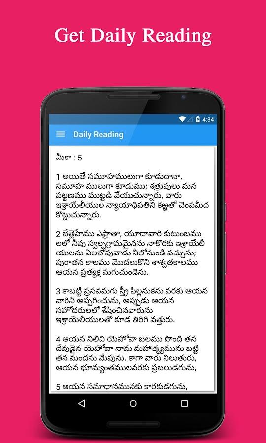 Telugu Bible ( పవిత్ర బైబిల్ ) 2 5 APK Download