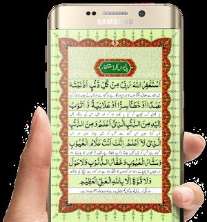 6 Kalma (چھ کلمے) with Urdu Translation 1 0 APK Download - Android