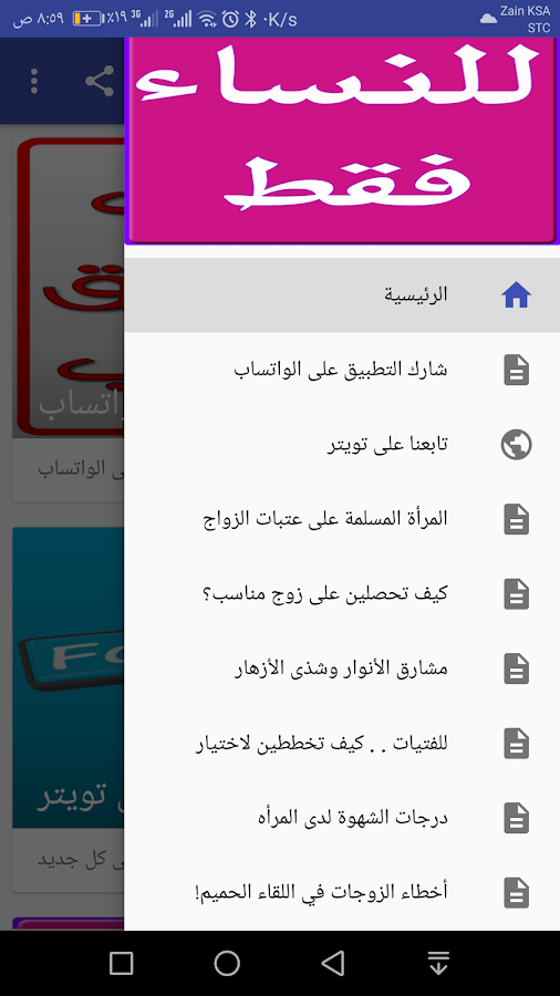 3aa266e6f للنساء فقط 4.00 APK Download - Android Books & Reference Apps