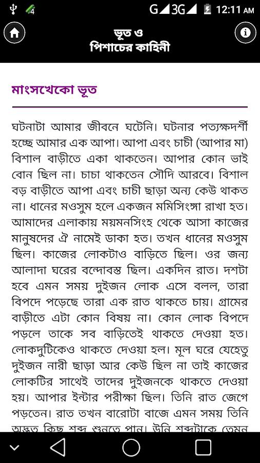 ভূত ও পিশাচের গল্প - Vuter Golpo Bangla 1 0 1