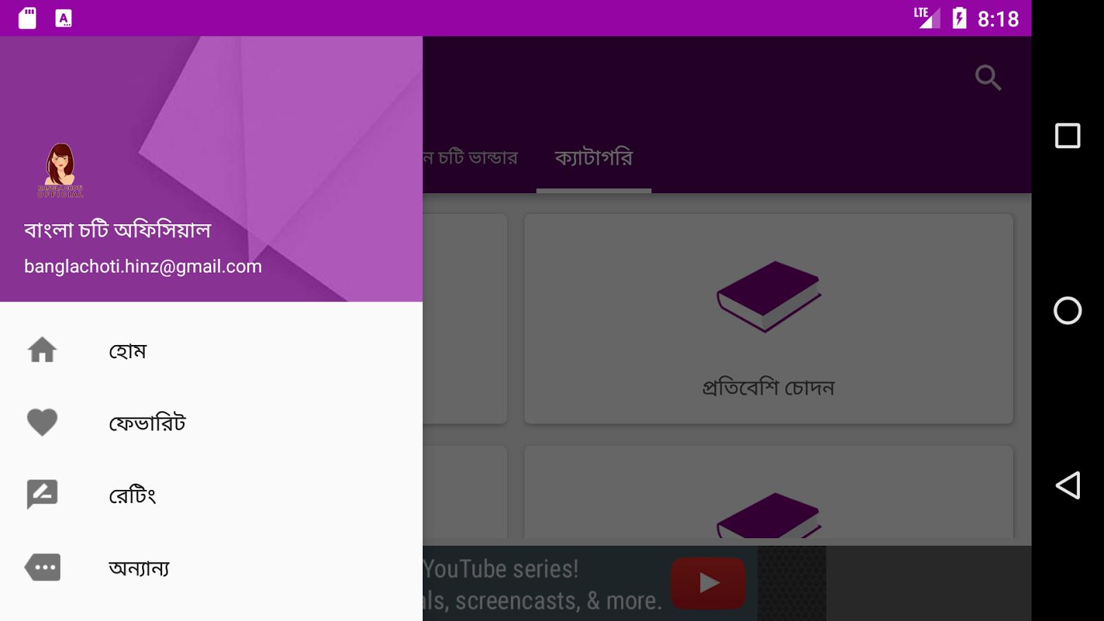 Bangla Choti bangla choti official 1.5.0 apk download - android
