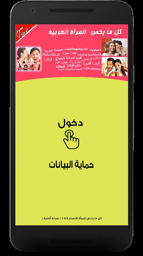de3a6ce8d09eb كل ما يخص المرأة العربية 1.0.3 APK Download - Android Lifestyle Apps
