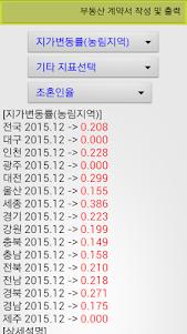 원터치 부동산 지표 PropertyJipyo2.00 screenshot 3