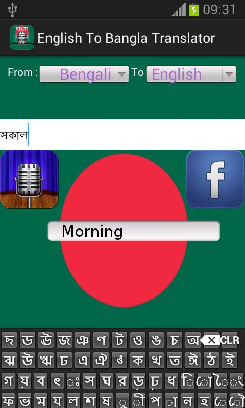 English 2 Bangla Translator bengali to english translator APK