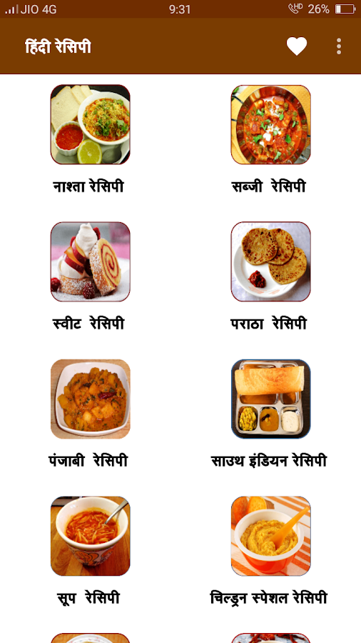 Recipes in hindi offline food recipes app hindi 11 apk download recipes in hindi offline food recipes app hindi 11 screenshot 1 forumfinder Image collections