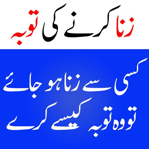 zina ki maafi ka wazifa 1 0 APK Download - Android Books