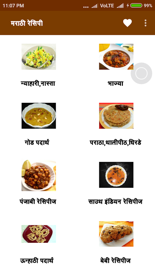 Recipe in marathi food recipe offline 2017 10 apk download recipe in marathi food recipe offline 2017 10 screenshot 1 forumfinder Image collections