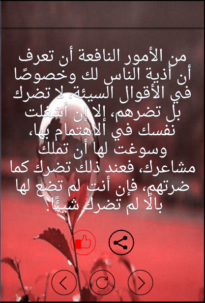 3d8f62d44 نصائح للبنات المسلمات بدون نت 1.0 APK Download - Android Lifestyle Apps