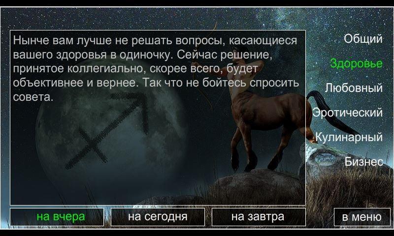 под знаком стрельца россия