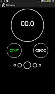 Секундомер 1.03 screenshot 3