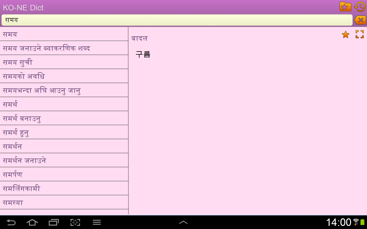 Korean Picture Dictionary Pdf | Wallpapersimages org