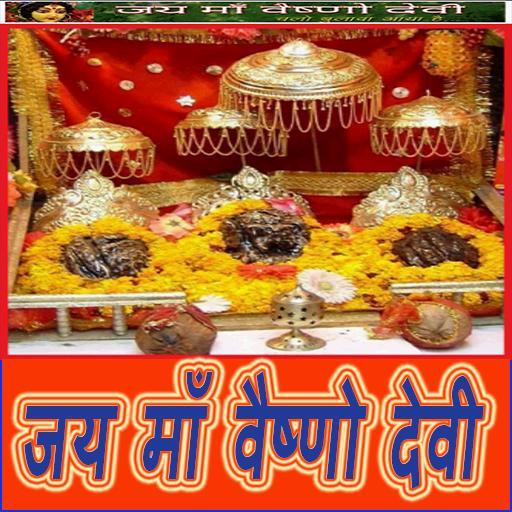 Image result for जय माँ वैष्णो देवी