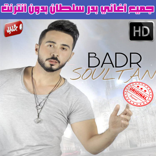 com aghani bader sultan app ma 1 1 APK Download - Android Music