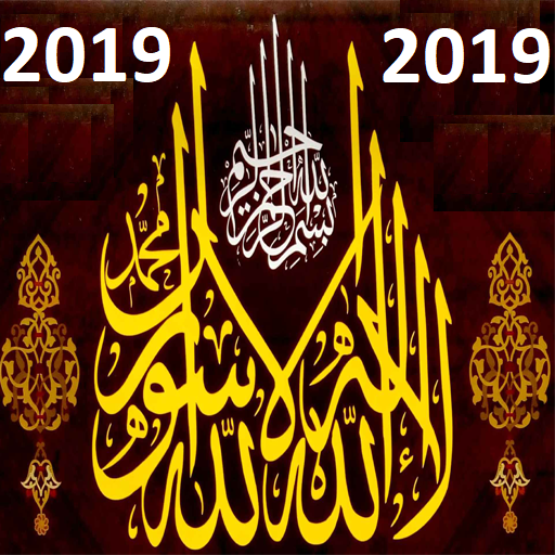 Islamic Calendar 2019(Urdu & Hindi Calendar-2019) 14 0 APK