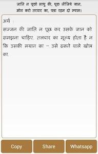 Kabir Dasji Ke Dohe in Hindi 2.0 screenshot 2