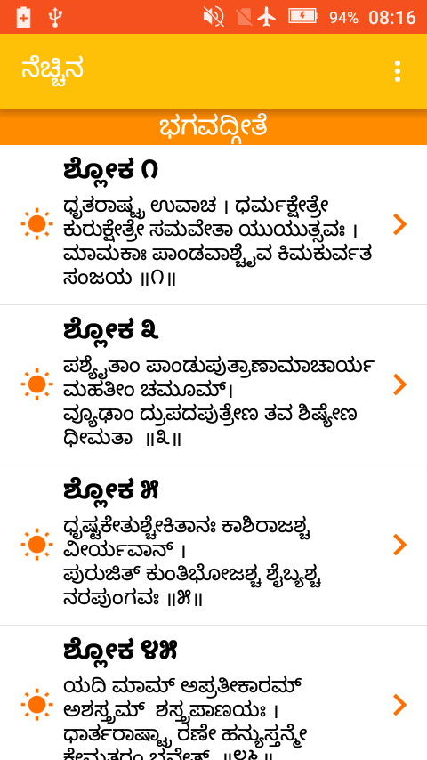 Gita in Kannada 1 0 APK Download - Android Books & Reference