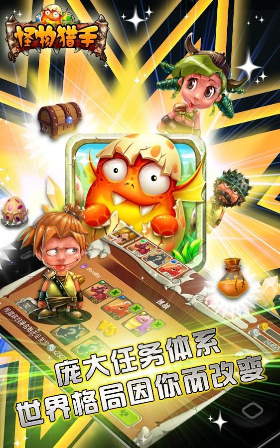 怪物猎手1 2 1 APK Download - Android Casual Games