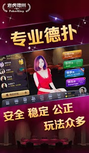 老虎德州扑克 1.035 screenshot 11