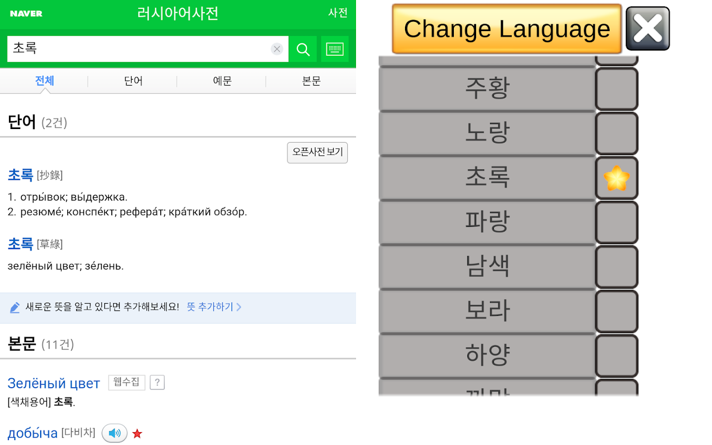 Learn Korean Language Game 482 Apk Download Android Word Apps