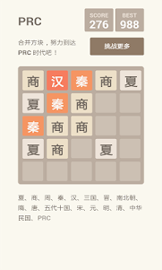 2048朝代版(小三传奇之朝代版) 1.4 screenshot 2