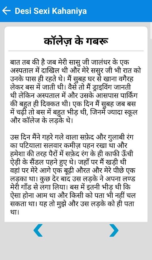 2  Hindi Story 10 Apk Download - Android -7418