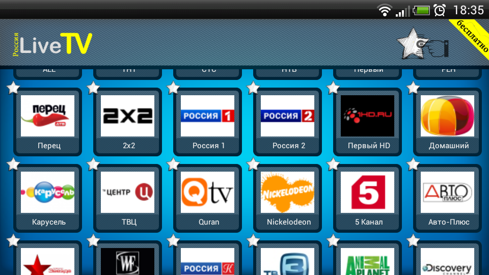 Russian Tv Apk