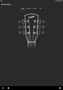 Acoustic Guitar Tuner 3.5 screenshot 6