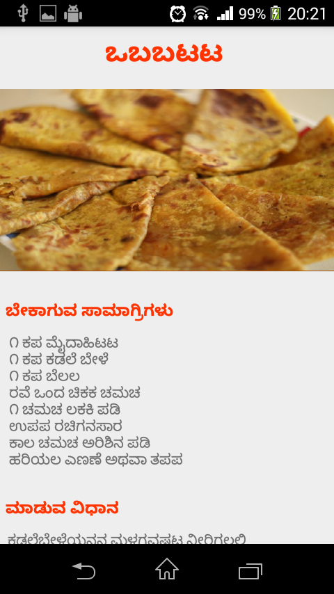 Kannada recipes sweets 131 apk download android lifestyle games kannada recipes sweets 131 screenshot 5 forumfinder Gallery
