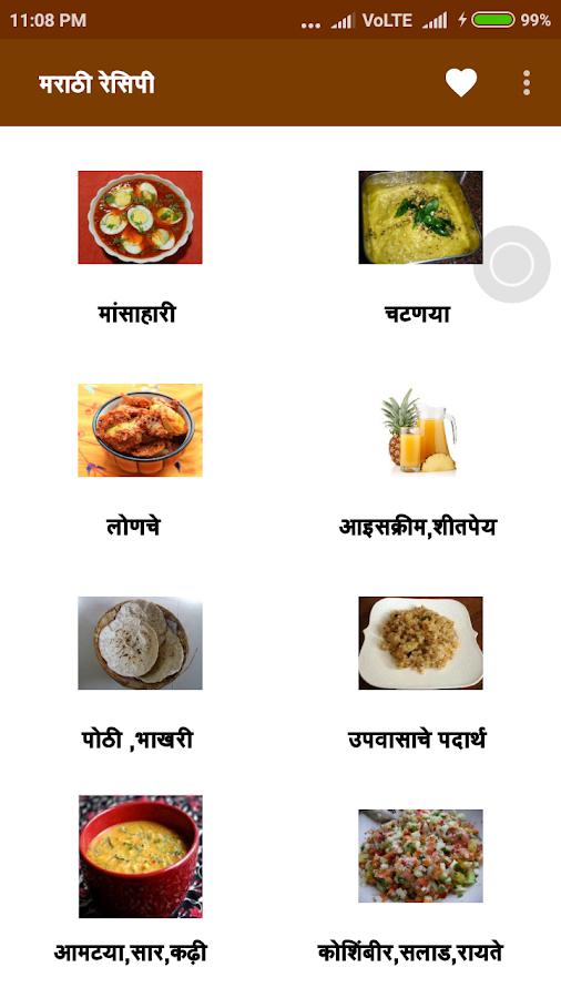 Recipe in marathi food recipe offline 2017 10 apk download recipe in marathi food recipe offline 2017 10 screenshot 2 forumfinder Image collections