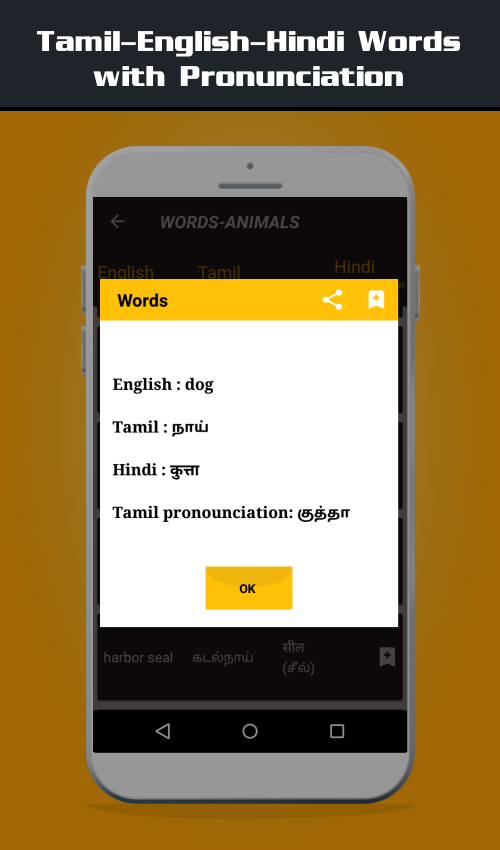Learn Hindi From English And Tamil 1 0 Apk Download Android Books