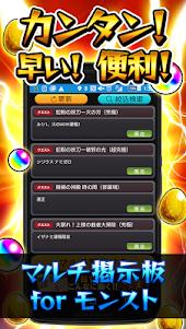 最強!全国マルチ掲示板 for モンスト 1.4 screenshot 5