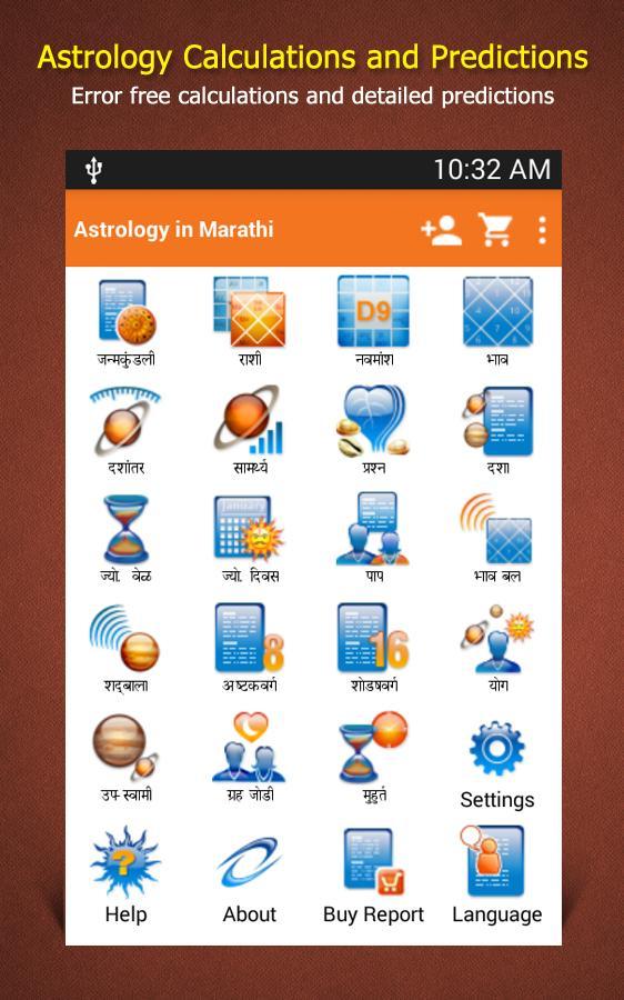 marathi matchmaking software gratis download bedste hookup apps toronto