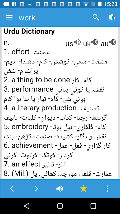 dictionary fetishization urdu meaning.