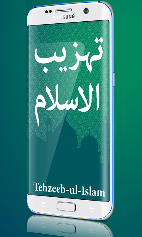Tehzeeb Ul Islam تہزیب الاسلام 1 2 APK Download - Android Books