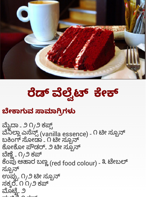 Kannada Cake Recipes 11 APK Download Android Lifestyle Games