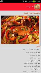 وصفات  الدجاج سهلة  وجديدة 6.0 screenshot 15