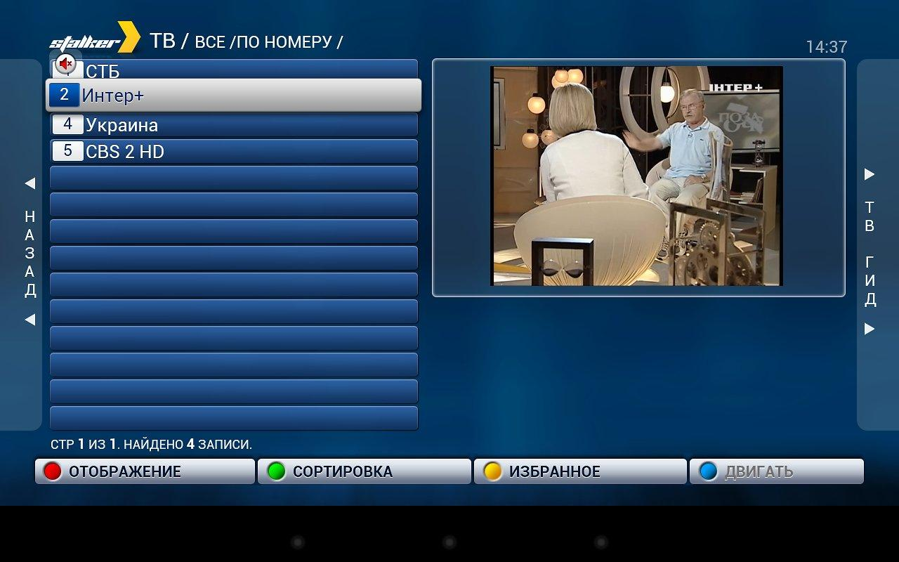 Image Result For Iptv For Android Tv
