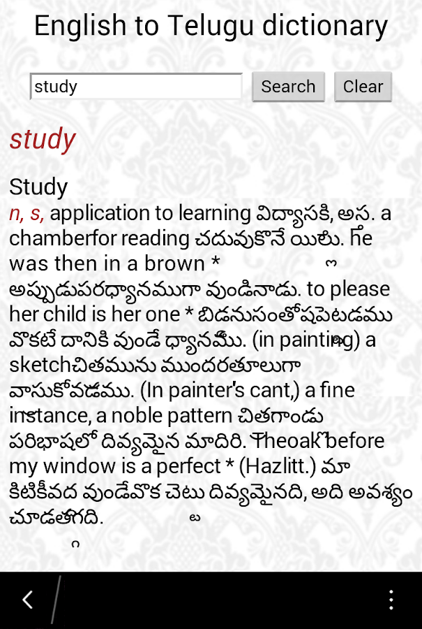 English Telugu Dictionary 1 0 0 APK Download - Android