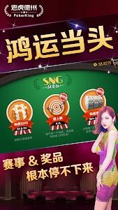 老虎德州扑克 1.035 screenshot 4