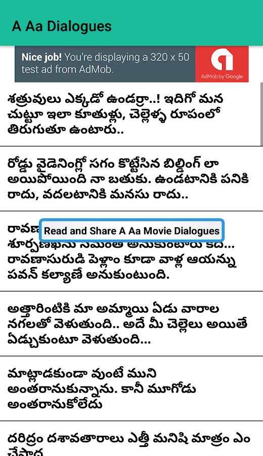 Trivikram Telugu Movie Dialogues Happy Birthday Guruji APK