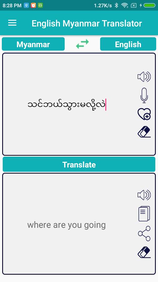 English Myanmar Translator 1 3 APK Download - Android Education Apps