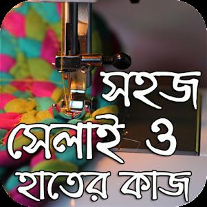 সহজ সেলাই ও হাতের কাজ শিখুন - Handicraft in Bangla 3.0.6 screenshot 1