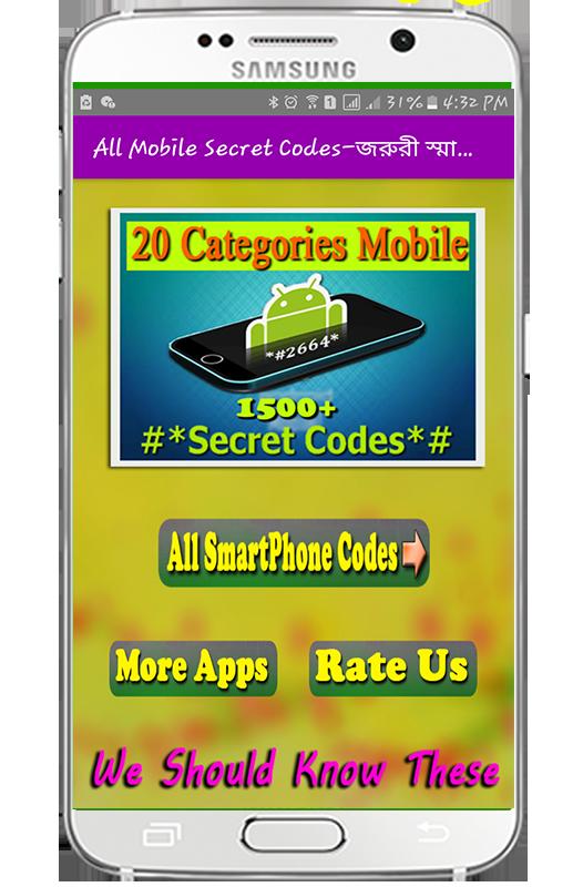 All Mobile Secret Codes - জরুরী স্মার্ট ফোন কোড