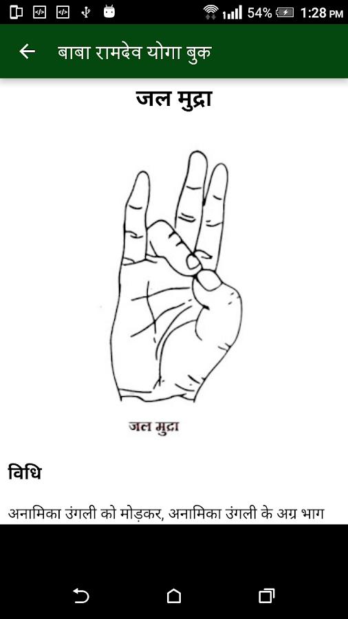 Baba Ramdev Yoga Book Hindi - योगा सम्पूर्ण गाइड 1 0