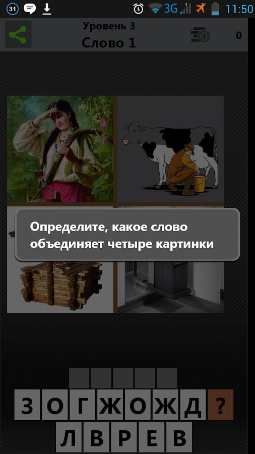 4 Фотки 1 Слово 2020 на русском 5.0.1 APK | Android apps | 900x506