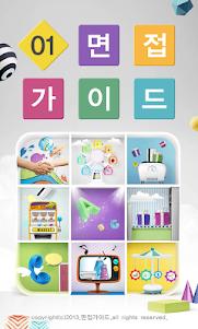 면접가이드 02 5.0 screenshot 1