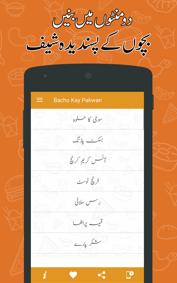 Pakistani food recipes by chef zakir zubaida apa 12 apk download pakistani food recipes by chef zakir zubaida apa 12 screenshot 20 ccuart Images