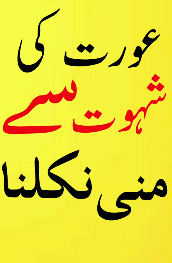 Aurat ki Shehwat se Mani 1 0 APK Download - Android Education Apps